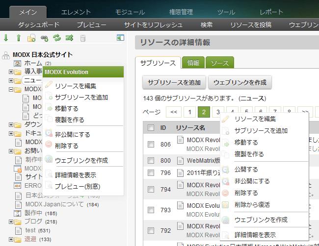 Modx管理画面