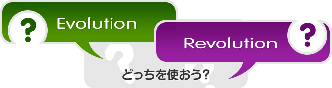 EvolutionとRevolutionどっちを使う?
